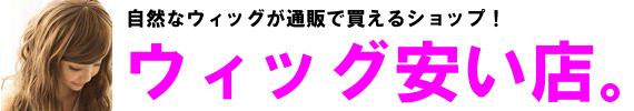 ウィッグ安い店【自然フルウィッグ】激安通販※購入レポも掲載中!