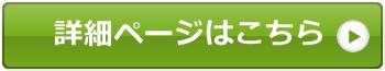 画像に alt 属性が指定されていません。ファイル名: shousai-1.jpg